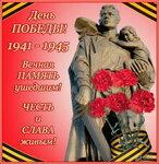 Открытка. С Днем Победы! 9 мая. Вечная память ушедшим! честь и слава живым! открытки фото рисунки картинки поздравления