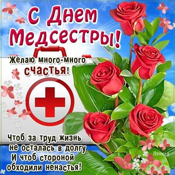 Медсестре на День Медсестры