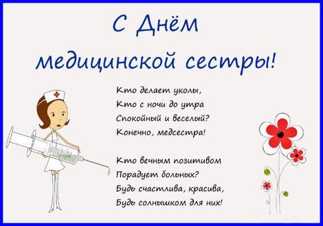 Открытка с днем медицинской сестры! Сестричка, стихи открытки фото рисунки картинки поздравления