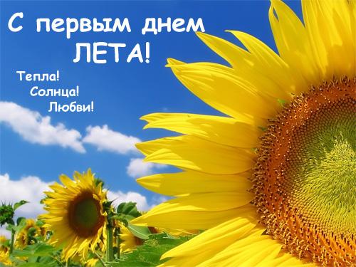 С первым днем лета! открытки фото рисунки картинки поздравления