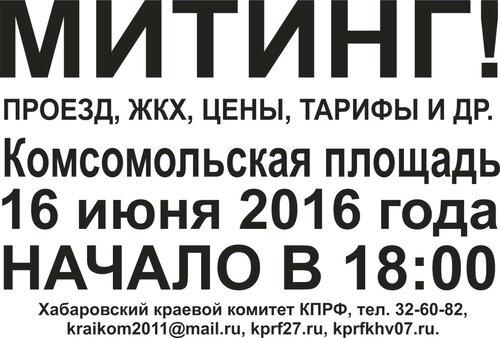 Митинг 16 июня 2016 г.jpg