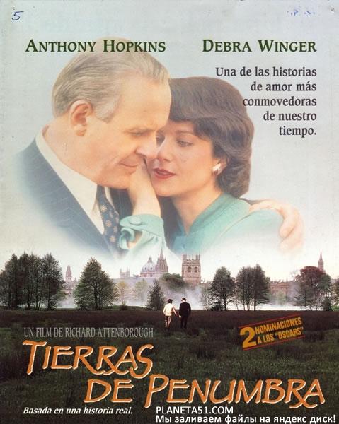 Царство теней / Страна теней / Shadowlands (1993/DVDRip)