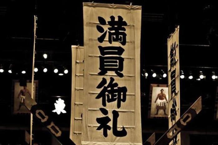 Суровые фотографии сумо