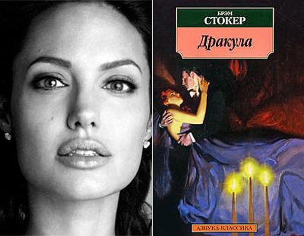 11. Анджелина Джоли (Angelina Jolie) — Брэм Стокер «Дракула».