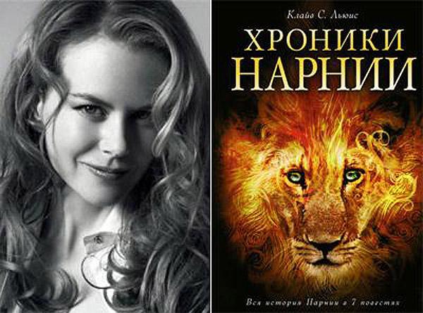 13. Николь Кидман (Nicole Kidman) — Клайв Стэйплз Льюис «Хроники Нарнии».