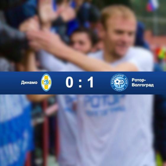 «Ротор-Волгоград» одержал победу над командой «Динамо» изСтаврополя