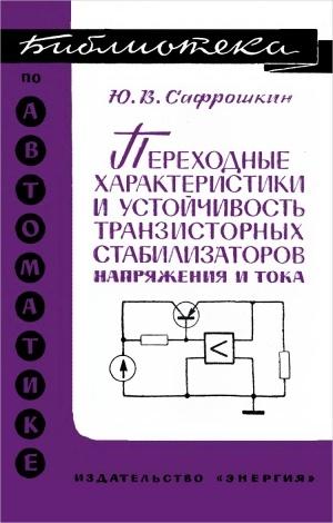 Аудиокнига Переходные характеристики и устойчивость транзисторных стабилизаторов напряжения и тока - Сафрошкин Ю.В.