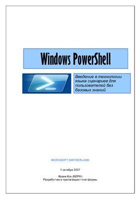 Аудиокнига Windows PowerShell. Введение в технологии языка сценариев для пользователей без базовых знаний - Кох Ф.