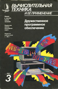 Журнал: Вычислительная техника и её применение 0_144196_c29eb1d_orig