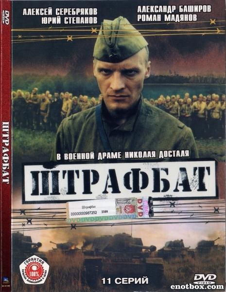 Штрафбат (1-11 серии из 11) / 2004 / РУ / DVDRip