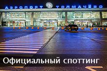 Официальный споттинг в Толмачево, 2016