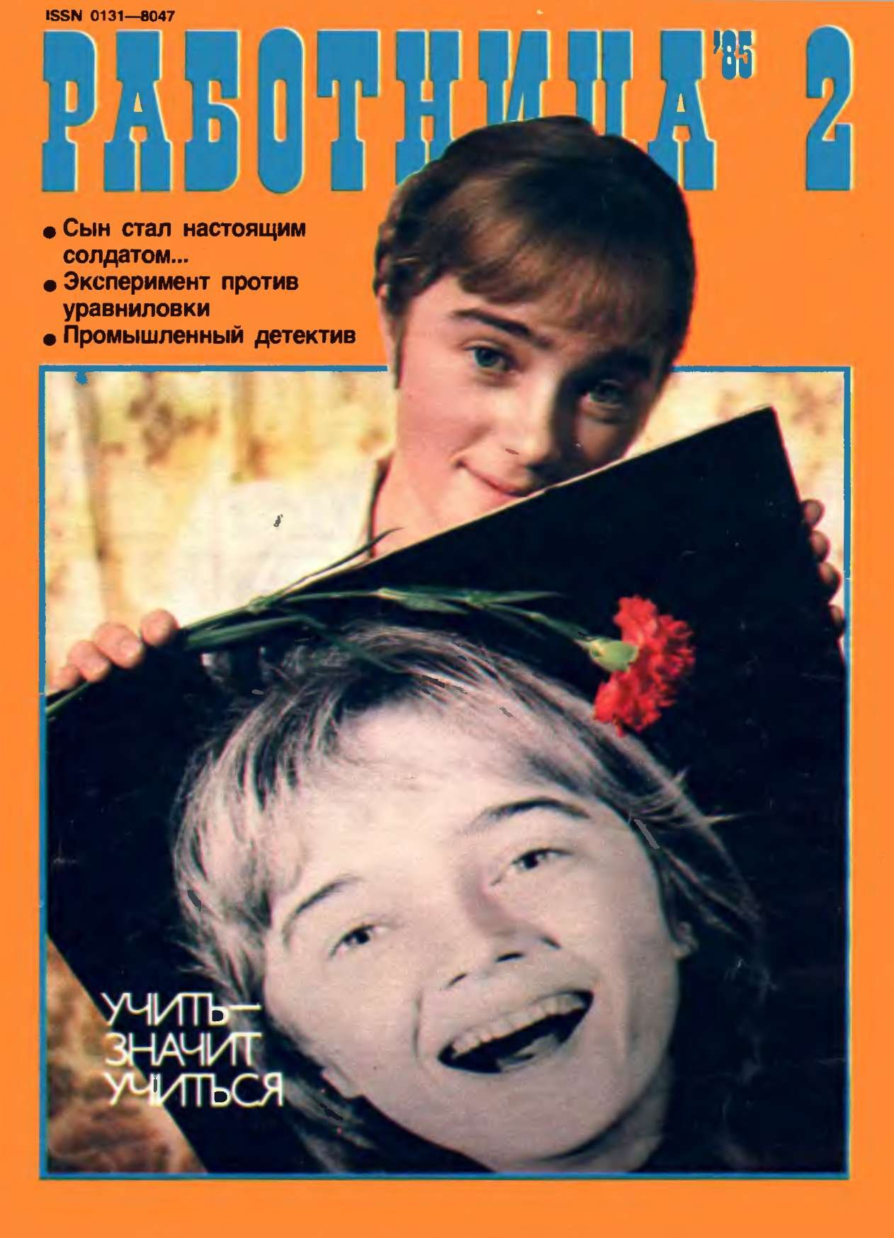 советский технический журнал