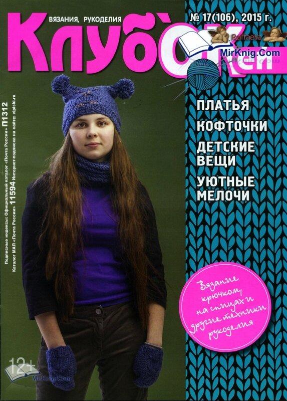 Клуб вязания, рукоделия 'ОКей №17 2015