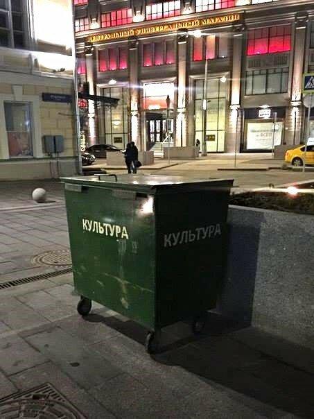 Символ новейшей России. Фото Олега Саковича