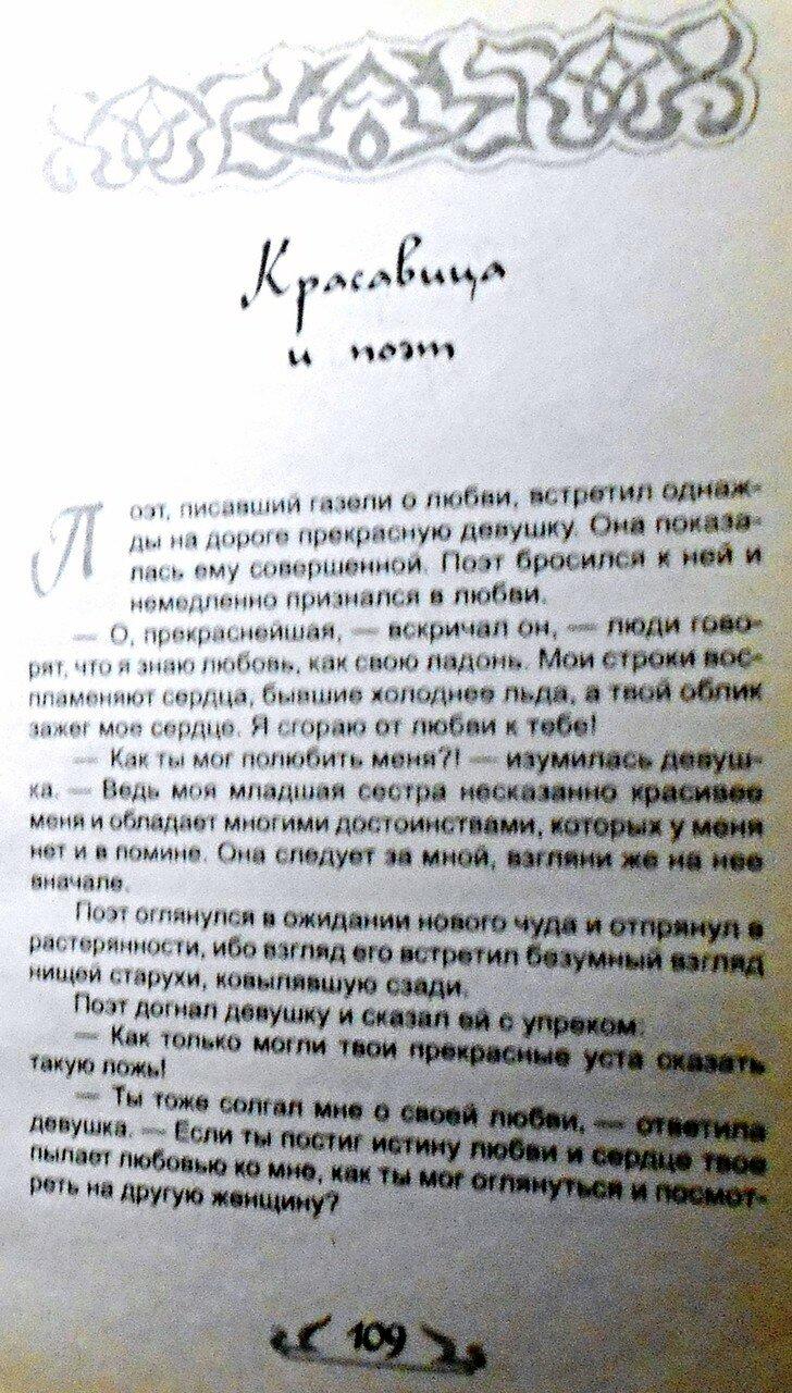 Если ты не ОСЁЛ, или как узнать СУФИЯ (94).JPG