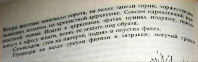 Тексты к роману Ю. Германа Россия молодая (8).jpg