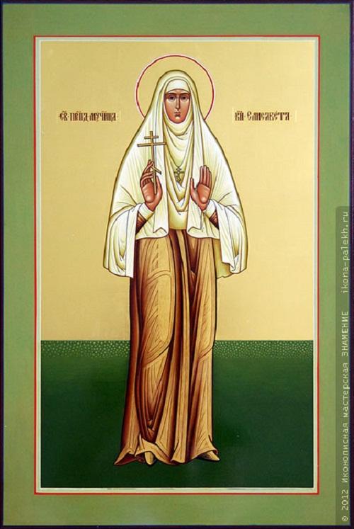 Св. праведная мученица кн. Елизавета.jpg