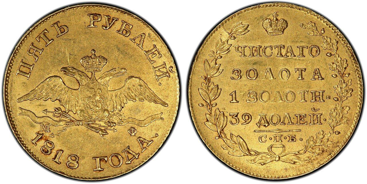 1818. 5 рублей. Александр I