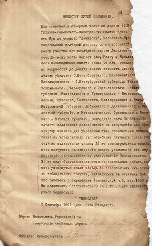 ГАКО, ф. 134, оп. 5, д. 326, л. 11.