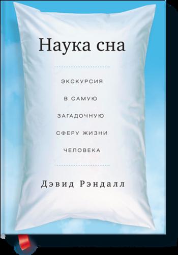 nauka_sna-big.png