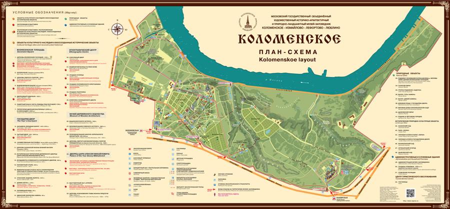 Схема Парка Коломенское
