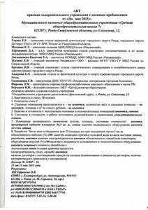 Акт приемки ЛОП-2015.jpg