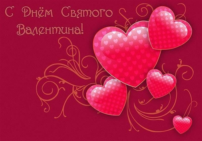 День святого валентина поздравления знакомым