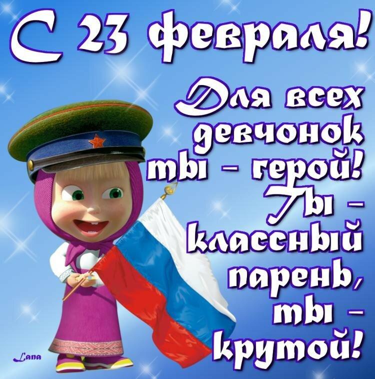 ❶Поздравление на 23 февраля одноклассникам|С наступающим 23 февраля поздравления|Best Поздравления и пожелания. images in | Chistes, Emoticon, Fanny pics||}