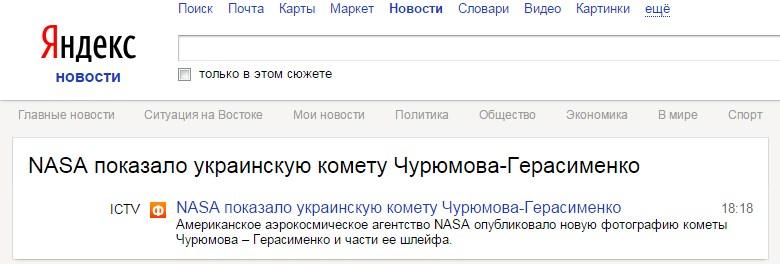 яндекс новости скриншот