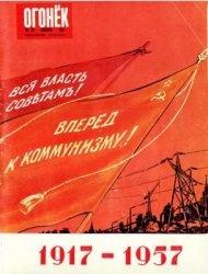 Журнал Огонек №45 1957