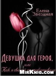 Книга Девушка для героя, или Как я свахой подрабатывала