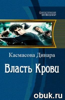 Книга Касмасова Д. - Власть Крови