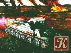 Книга Книга Russian t-34 battle tank