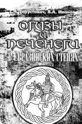 Книга Огузы и печенеги в в Евразийских степях