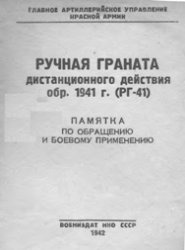 Книга Ручная граната дистанционного действия обр. 1941 г. (РГ-41). Памятка по обращению и боевому применению