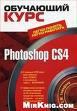 Книга Обучающий курс Photoshop CS4