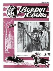 Журнал Вокруг света №4 1928