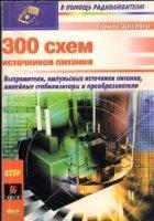 Журнал 300 схем источников питания