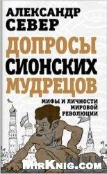 Книга Допросы сионских мудрецов. Мифы и личности мировой революции