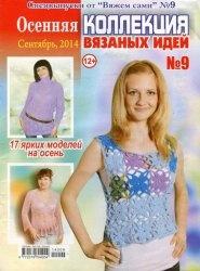 Журнал Вяжем сами. Спецвыпуск №9 2014. Осенняя коллекция вязаных идей.