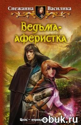 Книга Снежанна Василика. Ведьма-аферистка