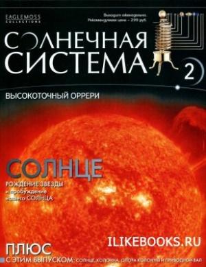 Солнечная система №2 2013