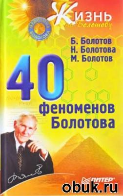 Книга 40 феноменов Болотова