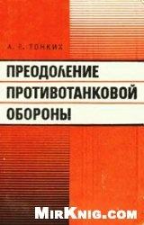 Книга Преодоление противотанковой обороны