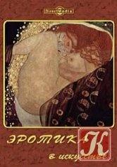 Книга Эротика в искусстве