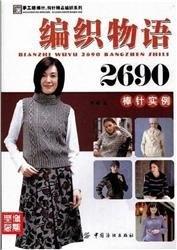 Журнал Bianzhi wuyu 2690 banzhen shili