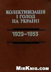 Книга Колективізація і голод на Україні: 1929-1933. Збірник матеріалів і документів