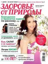 Журнал Здоровье от природы №5 2013