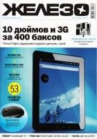 Журнал Железо №12 (декабрь), 2011