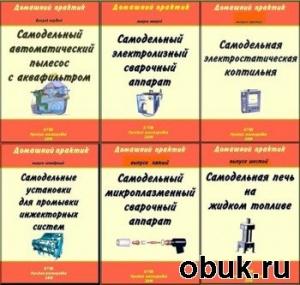 Журнал Домашний практик. Выпуски 1 - 6
